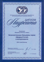 2015 - Diploma of the winner Best Altai commodity of 2015