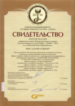 2014 - Certificate Gold Medal of the International Competition Best Goods and Services - GEMMA