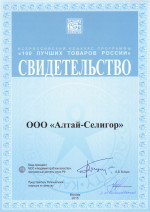 2015 - Certificate of the 100 best goods of Russia
